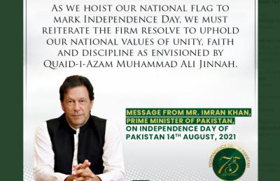 یوم آزادی کے موقع پر ہمیں قائداعظم محمد علی جناح کے تصور کے مطابق اتحاد ، ایمان اور نظم و ضبط کی اپنی قومی اقدار کو برقرار رکھنے کے پختہ عزم کا اعادہ کرنا چاہیے،وزیراعظم