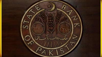 سٹیٹ بینک آف پاکستان نے نئی مانیٹری پالیسی کا اعلان کر دیا