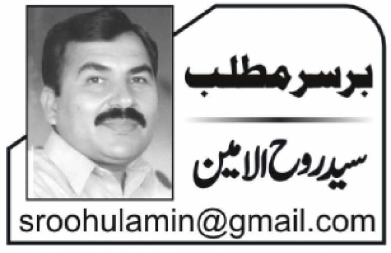 اردو کہانی
