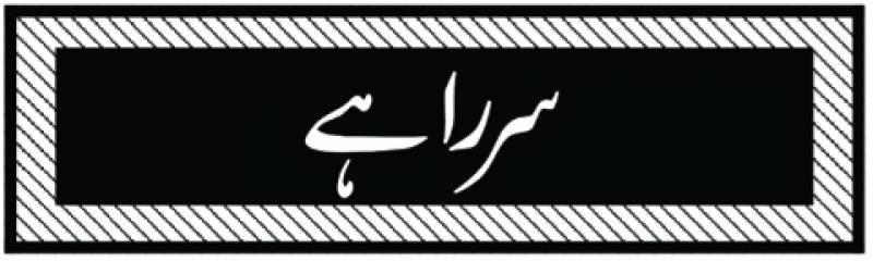 جمعۃ المبارک'18 ؍ ربیع الثانی1437ھ' 29 ؍ جنوری 2016 ء