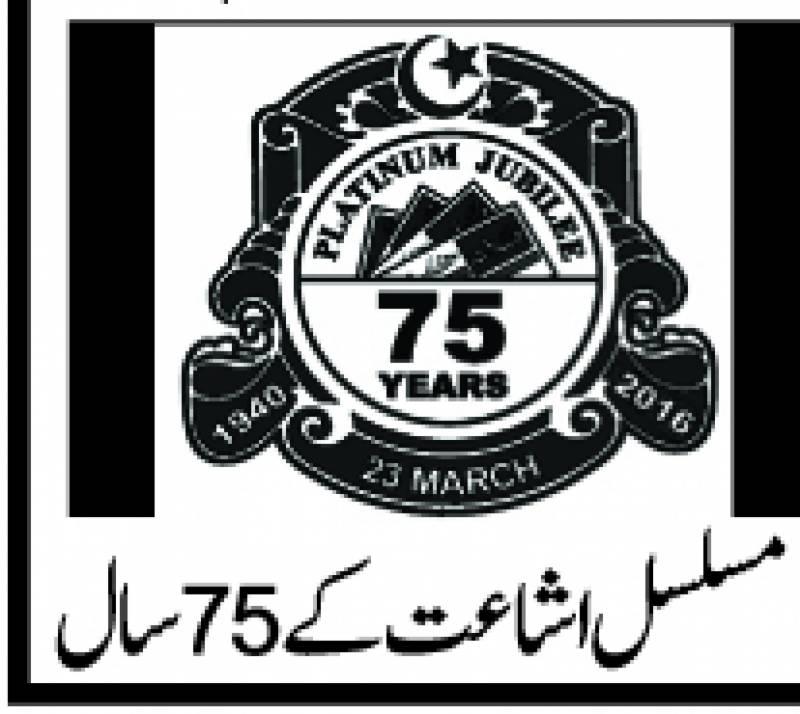 کراچی اپریشن مصلحتوں سے بالا اور بلاامتیاز جاری رہنا چاہئے