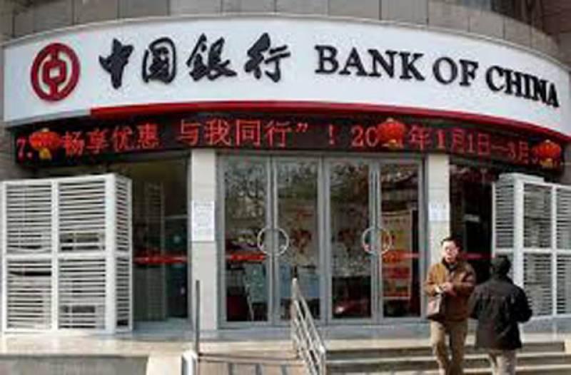 بینک آف چائنا سرکاری طور پر پاکستان میں آپریشن شروع کریگا