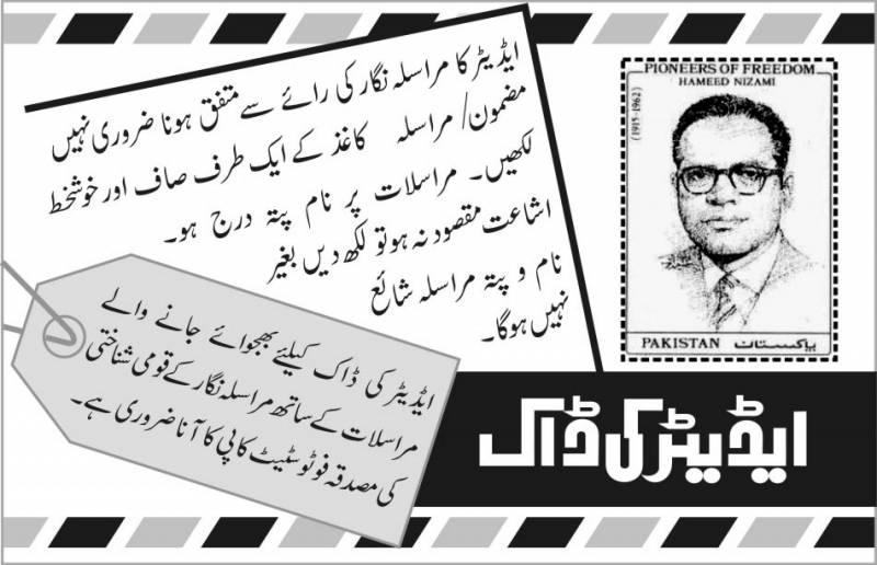 ' بنام چیف جسٹس آف پاکستان