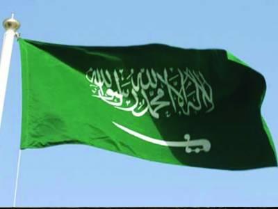 سعودی حکومت نے اسلام کی توہین کو جرم قرار دےدیا، سخت سزاﺅں کے قانون پر غور