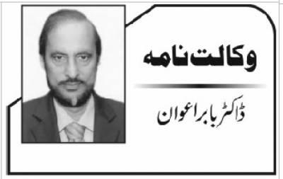 پاکستان ٹوٹ جائیگا .... ؟