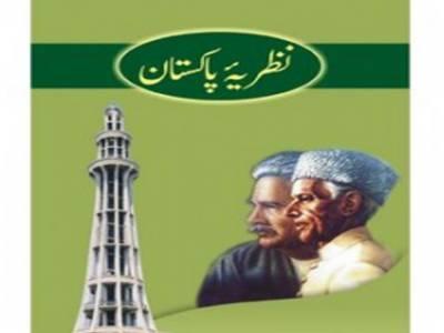پاکستان آگہی پروگرام کے سلسلے میں طلبہ کا ایوان پاکستان تحریک پاکستان کا دورہ