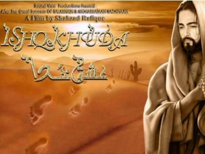"""""""عشق خدا"""" عید کی فلموں کی دوڑ سے باہر"""