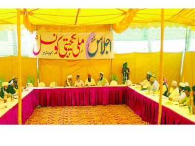 علماءکرام کوائف جمع کرانے سے انکار کردیں' ملی یکجہتی کونسل