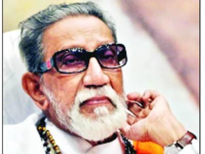 ہندو انتہا پسند تنظیم شیوسینا کے سربراہ بال ٹھاکرے چل بسے