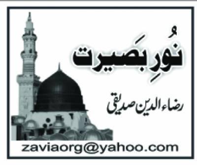 کلام الامام ' (ارشادات امام حسین) (۱)