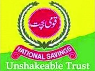 قومی بچت سکیم کے منافع میں کمی، اطلاق آج سے ہو گا