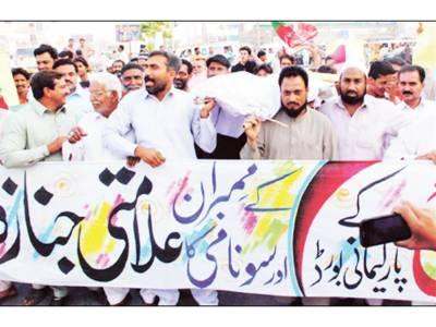 گوجرانوالہ: ٹکٹوں کی تقسیم پر ناراض کارکنوں نے تحریک انصاف کے پارلیمانی بورڈ، سونامی کا علامتی جنازہ نکالا