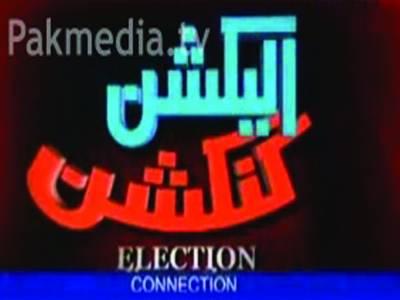 پاکستان ٹیلیویژن نے الیکشن سٹی قائم کر دیا