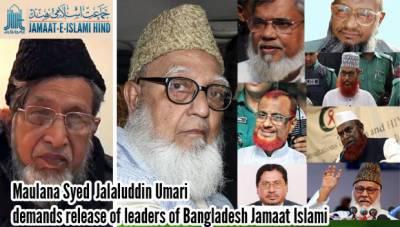 بنگلہ دیش: رکن پارلیمنٹ سمیت جماعت اسلامی کے 2 رہنماﺅں کو توہین عدالت پر قید