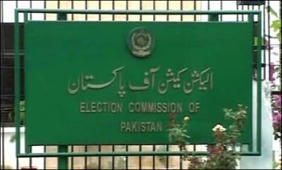 ارکان اسمبلی ایک سے زائد نشستیں آج چھوڑ دیں، الیکشن کمشن کی ڈیڈ لائن