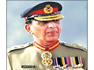 خطے میں کسی کی بالادستی قبول نہیں' طاقت کا توازن اور استحکام چاہتے ہیں : جنرل کیانی