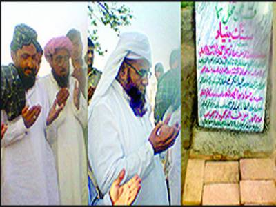 شہید قرآن پاک اور مقدس اوراق کی حفاظت کیلئے قرآن محل کا سنگ بنیاد رکھا گیا