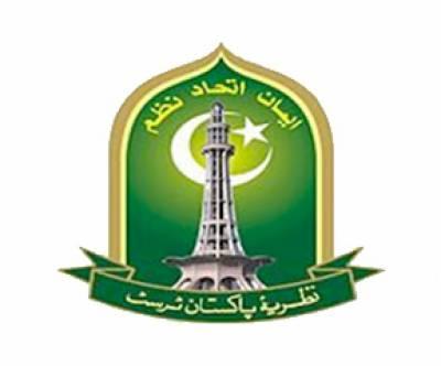 مقامی سکول کی معلمات اور طالبات کا دورہ نظریہ پاکستان ٹرسٹ