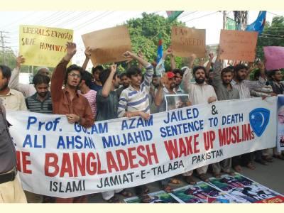 بنگلہ دیش: رہنماﺅں کو سزا کےخلاف جماعت اسلامی کی ہڑتال، پاکستان میں جمعیت کے مظاہرے