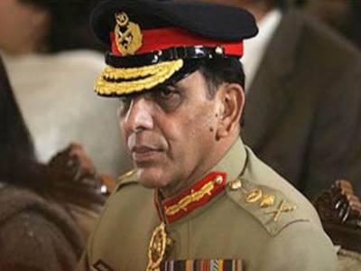 افغان مصالحتی عمل کی کامیابی' دہشت گردی کے خاتمے کیلئے کردار ادا کرتے رہیں گے: جنرل کیانی