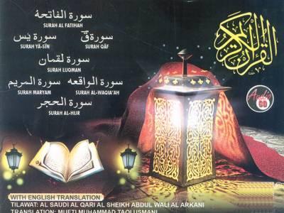 مفتی تقی عثمانی کی قرآنی سورتوں کے انگریزی ترجمے کی سی ڈی ریلیز