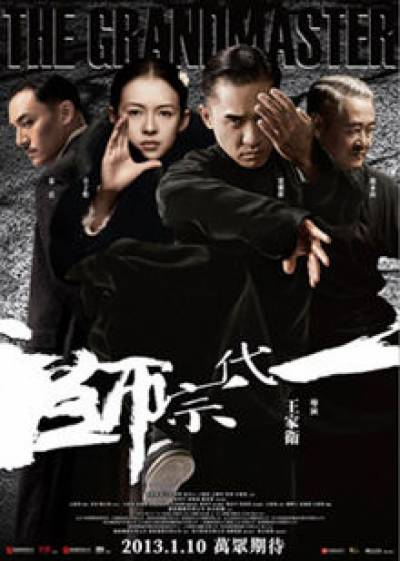 """ہانگ کانگ میں بنائی گئی مارشل آرٹ فلم""""دی گرینڈ ماسٹر""""کانیا ٹریلر آ گیا"""