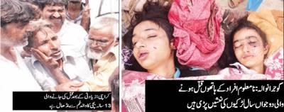 کراچی : 13 سالہ بچی زیادتی کے بعد قتل' گوجرانوالہ : سیم نالے سے 2 بہنوں کی نعشیں برآمد
