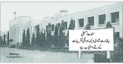 سندھ اسمبلی یہ عمارت شادی ولیمہ اور نجی تقریبات کے لئے دستیاب ہے