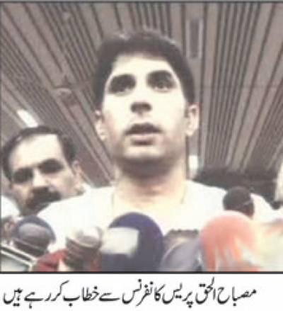 لاہور ائر پورٹ پر شائقین نے مصباح الحق اور انکی اہلیہ کا گھیرائو کرلیا، جملے کستے رہے