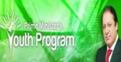 وزیراعظم یوتھ بزنس قرضہ سکیم کا آج سے باقاعدہ آغاز ہو گا