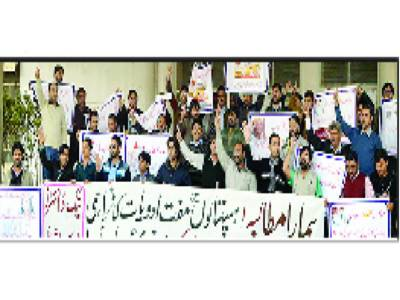 سروس سٹرکچر پر عملدرآمد نہ ہونے کےخلاف ینگ ڈاکٹرز ایسوسی ایشن کا احتجاجی مظاہرہ