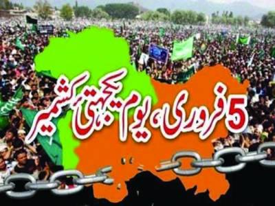 یوم یکجہتی کشمیر کل منایا جائیگا، ملک بھر میں عام تعطیل ہو گی