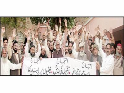 جبری جرمانے' ترقیوں کی بندش' چھٹیوں پر پابندی' اساتذہ کا احتجاجی مظاہرہ