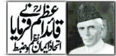 اپنے پاکستان پر فخر کیجئے