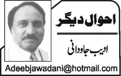 سید فصیح اقبال کی یاد میں ریفرنس