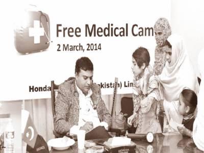ہنڈا اٹلس کارز کا فری میڈیکل کیمپ