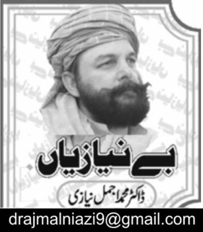 یوم پاکستان کیلئے حکمران اور لیڈر کا وژن