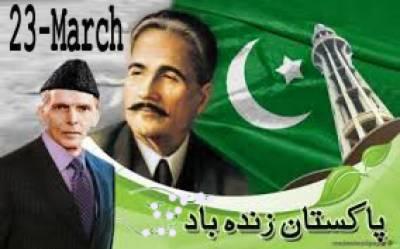 یوم پاکستان جوش و جذبہ سے منایا گیا' ایوان صدر میں پرچم کشائی خصوصی پریڈ