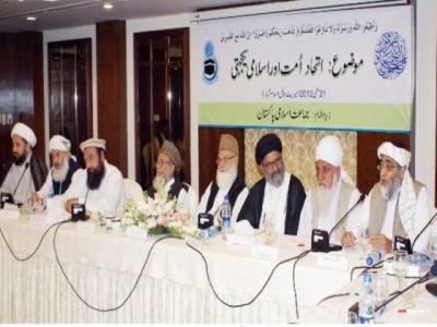 ملی یکجہتی کونسل کا سربراہی اجلاس آج اسلام آباد میں ہو گا، تمام جماعتوں کے قائدین کی شرکت متوقع