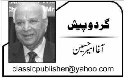 شریف 'حکمران اور عدلیہ