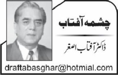 ''دختر ِ پاکستان'' اور اردو کی نامگزاری