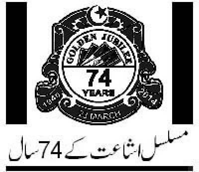 کراچی ائر پورٹ دہشتگردی ۔ مرکزی و سندھ حکومت کی ایکدوسرے پر الزام تراشی