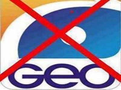 پاکستان براڈ کاسٹرز ایسوسی ایشن نے ''جیو'' کی رکنیت معطل کر دی