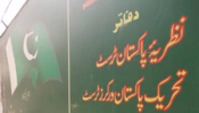 ''اسرائیلی جارحیت اور عالم اسلام کا کردار'' کے موضوع پر نظریہ پاکستان ٹرسٹ میں فکری نشست آج ہوگی
