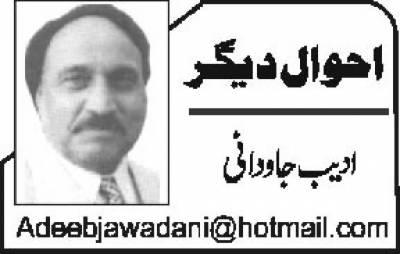 اسلام آباد کے ایوانوں میں ہلچل