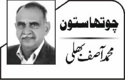 ''فتنہ انکار پاکستان ''