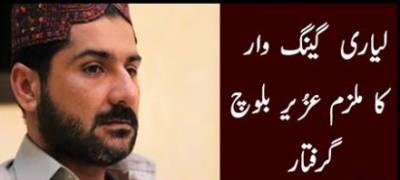 دوبئی : لیاری گینگ وار کے اہم سرغنہ عزیز بلوچ کو انٹرپول نے گرفتار کر لیا