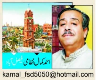 پاکستان کے مانچسٹر میں میلاد النبی کی تقریبات