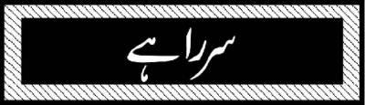 جمعۃ المبارک' 9؍ ربیع الثانی' 1436ھ' 30 ؍ جنوری 2015ء