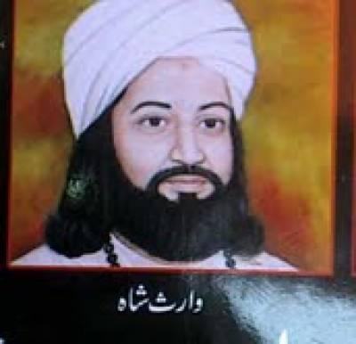 وارث شاہ پوری دنیا میں پاکستان کی پہچان ہیں: فخر زمان